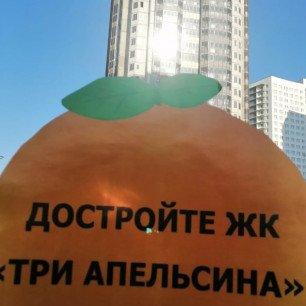 Акция-дольщиков-ЖК-«Три-апельсина»