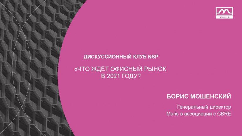 Презентация Борис Мошенский, генеральный директор Maris в ассоциации с CBRE