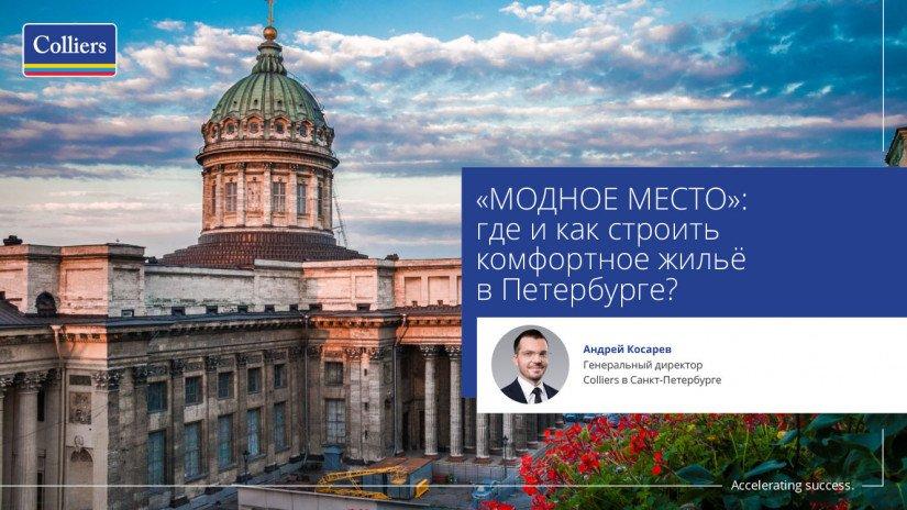 «МОДНОЕ МЕСТО»: где и как строить комфортное жильё в Петербурге? Аналитика компании Colliers